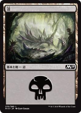 《沼/Swamp》[M19] 土地 (270)