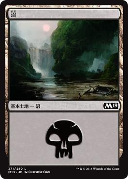 《沼/Swamp》[M19] 土地 (271)