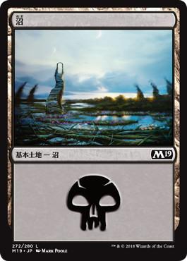 《沼/Swamp》[M19] 土地 (272)