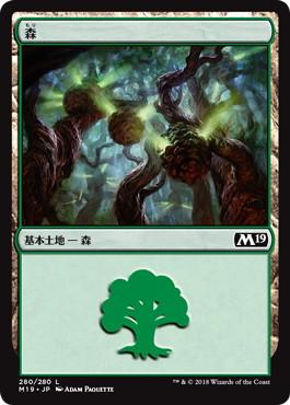 《森/Forest》[M19] 土地 (280)