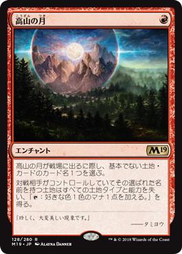 《高山の月/Alpine Moon》[M19] 赤R