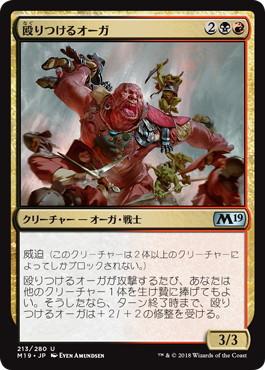 Brawl-Bash Ogre