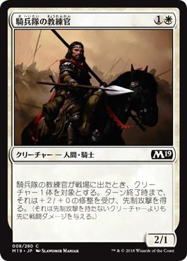 《騎兵隊の教練官/Cavalry Drillmaster》[M19] 白C