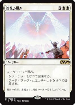 【Foil】《浄化の輝き/Cleansing Nova》[M19] 白R
