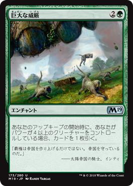《巨大な威厳/Colossal Majesty》[M19] 緑U