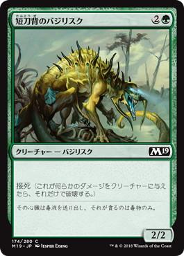 《短刀背のバジリスク/Daggerback Basilisk》[M19] 緑C