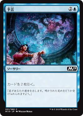 《予言/Divination》[M19] 青C