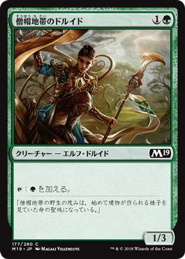 《僧帽地帯のドルイド/Druid of the Cowl》[M19] 緑C