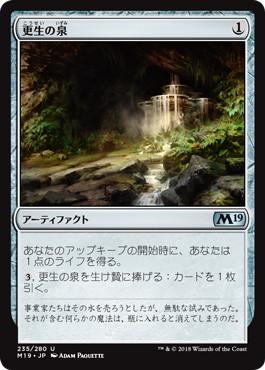 Fountain of Renewal