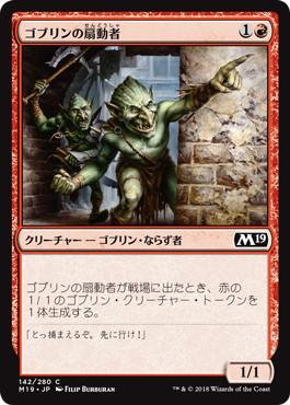 《ゴブリンの扇動者/Goblin Instigator》[M19] 赤C