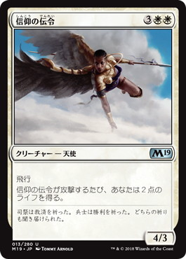 【Foil】《信仰の伝令/Herald of Faith》[M19] 白U