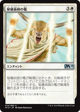 《秘儀術師の檻/Hieromancer's Cage》[M19] 白U