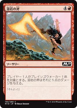 《溶岩の斧/Lava Axe》[M19] 赤C