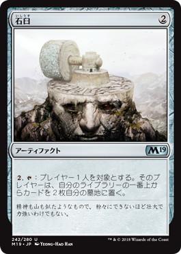 《石臼/Millstone》[M19] 茶U