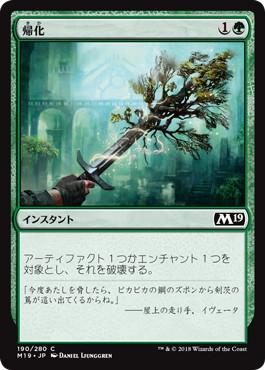 《帰化/Naturalize》[M19] 緑C