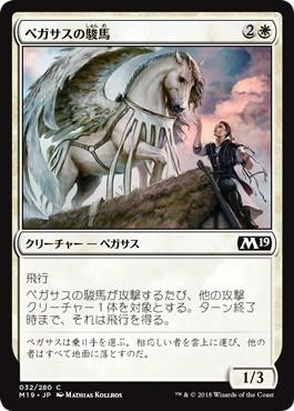 《ペガサスの駿馬/Pegasus Courser》[M19] 白C