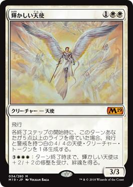 《輝かしい天使/Resplendent Angel》[M19] 白R