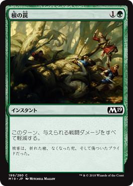 《根の罠/Root Snare》[M19] 緑C