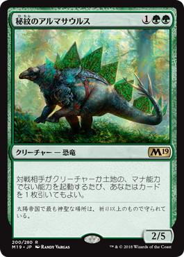 秘紋のアルマサウルス