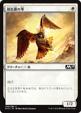 《錆色翼の隼/Rustwing Falcon》[M19] 白C
