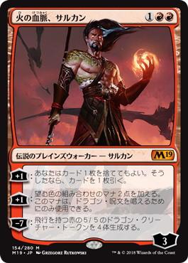 《火の血脈、サルカン/Sarkhan, Fireblood》[M19] 赤R