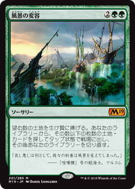 《風景の変容/Scapeshift》[M19] 緑R