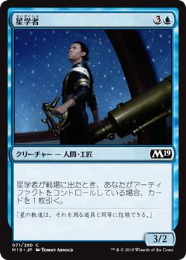 《星学者/Scholar of Stars》[M19] 青C
