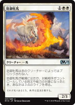 《防御牝馬/Shield Mare》[M19] 白U