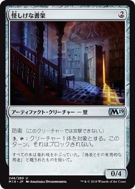《怪しげな書架/Suspicious Bookcase》[M19] 茶U