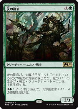 《茨の副官/Thorn Lieutenant》[M19] 緑R