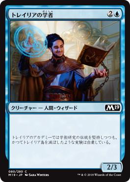 《トレイリアの学者/Tolarian Scholar》[M19] 青C