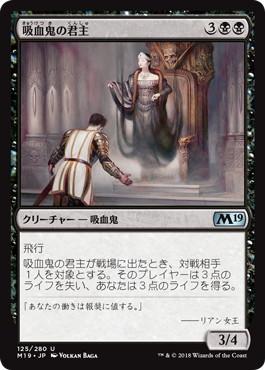 《吸血鬼の君主/Vampire Sovereign》[M19] 黒U