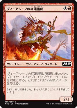 《ヴィーアシーノの紅蓮術師/Viashino Pyromancer》[M19] 赤C