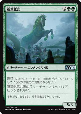 《蔦草牝馬/Vine Mare》[M19] 緑U