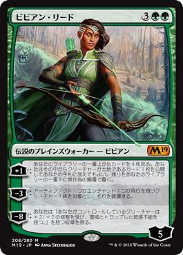 《ビビアン・リード/Vivien Reid》[M19] 緑R