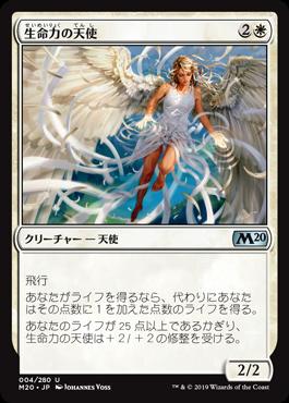《生命力の天使/Angel of Vitality》[M20] 白U