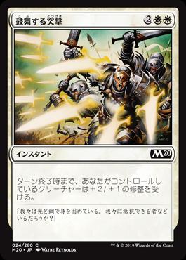《鼓舞する突撃/Inspired Charge》[M20] 白C