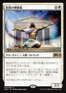 《星原の神秘家/Starfield Mystic》[M20] 白R