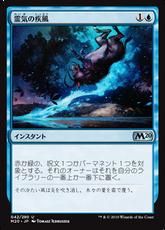 《霊気の疾風/Aether Gust》[M20] 青U