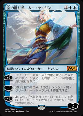 【Foil】《空の踊り手、ムー・ヤンリン/Mu Yanling, Sky Dancer》[M20] 青R