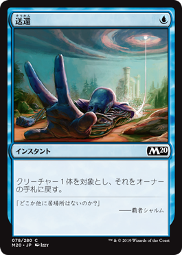 《送還/Unsummon》[M20] 青C