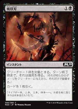 《焼印刃/Bladebrand》[M20] 黒C