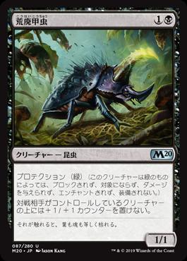《荒廃甲虫/Blightbeetle》[M20] 黒U
