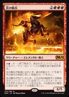 《炎の騎兵/Cavalier of Flame》[M20] 赤R