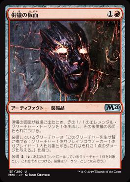 《供犠の仮面/Mask of Immolation》[M20] 赤U