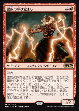 《雷族の呼び覚まし/Thunderkin Awakener》[M20] 赤R