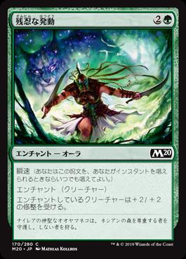 《残忍な発動/Feral Invocation》[M20] 緑C