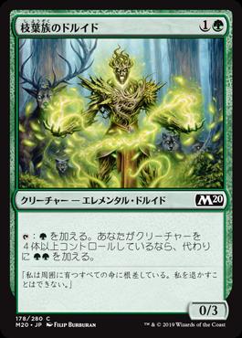 《枝葉族のドルイド/Leafkin Druid》[M20] 緑C