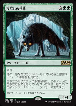 《夜群れの伏兵/Nightpack Ambusher》[M20]緑R