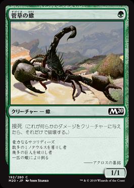 《菅草の蠍/Sedge Scorpion》[M20] 緑C